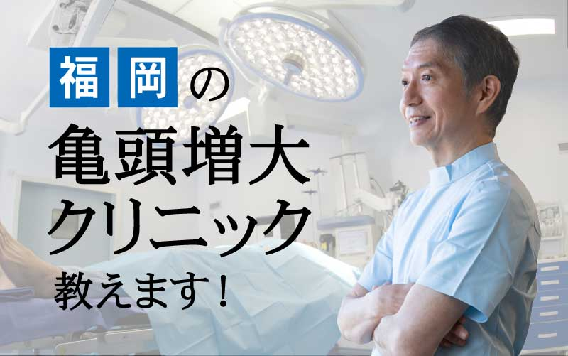 福岡の亀頭増大おすすめ6選!安い費用で評判も良い病院は?