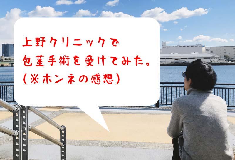 【体験談】上野クリニック福岡医院で包茎手術した話!覚悟の結果は?